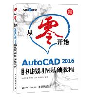 从零开始 AutoCAD 2016中文版机械制图基础教程