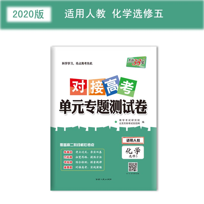 天利38套 2020对接高考·单元专题测试卷--化学(人教选修5)