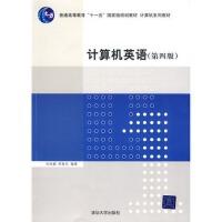 计算机英语(第四版) 刘兆毓,郑家农著 9787302200635