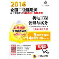 2016-机电工程管理与实务-全国二级建造师执业资格考试历年真题+押题试卷-超值版-含2015年真题5套近年真题14套预测试卷(书+软件)