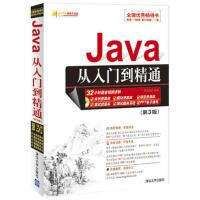 【二手旧书8成新】Java从入门到精通(第3版(附 明日科技 9787302287568