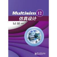 【二手旧书8成新】Multisim 12仿真设计 聂典 9787121216961