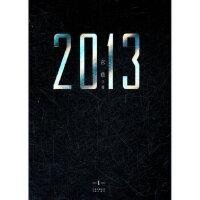 【新书店正版】2013(I)(玄色著) 玄色 9787549206506 长江出版社