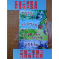 【二手旧书9成新】孩子的第一套自然知识绘本:儿童自然乐园(套装共5册) /本社 未来?