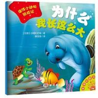 海洋小动物历险记――为什么我长这么大