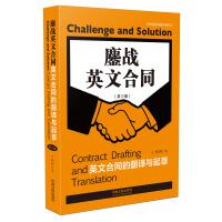 鏖战英文合同:英文合同的翻译与起草(第三版)