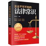 """企业不可不知的法律常识:创业防""""坑""""的法律指南,随查随用的维权利器"""