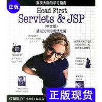 【二手旧书九成新】Head First Servlets&JSP 巴萨姆,塞若,贝茨 ,苏钰函,林剑 97875083