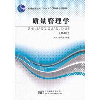 【二手书9成新】 质量管理学(第4版) 曾瑶,李晓春著 北京邮电大学出版社有限公司 9787563530960