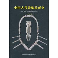 中国古代装饰品研究 新石器时代�D�D早期青铜时代