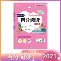 小学语文百分阅读一本通:二年级(2021版)