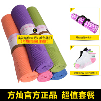 瑜伽垫 PVC 6mm 健身毯 垫子 运动垫 瑜伽毯 送防水包 送瑜伽袜【套餐九】