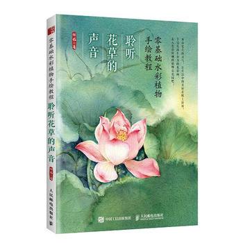 零基础水彩植物手绘教程 聆听花草的声音