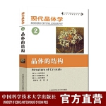 MC官网直发 现代晶体学 第2卷 晶体的结构 吴自勤 高琛 译 中科大出版社