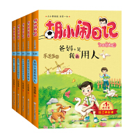 胡小闹日记升级经典版 成长篇(套装共5册)