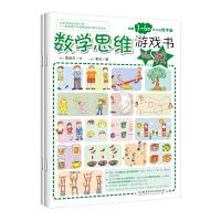 数学思维游戏书:唤醒3-6岁孩子的数学脑(比较+分类全2册)