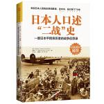 日本人口述二战史 图书 历史 现代史 直面黑暗 为真实的历史发声 数百位日本亲历者度公开血腥残酷的战争经历 难以启齿