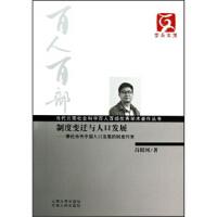 【二手旧书8成新】制度变迁与人口发展:兼论当代中国人口发展的制度约束 吕昭河 9787548204985