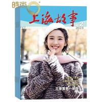 上海故事杂志2021年全年杂志订阅一年共12期月刊 6月起订都市文艺文学休闲民间经典传奇故事趣闻课外阅读杂志