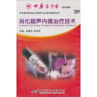 消化超声内镜治疗技术(DVD-ROM)软件