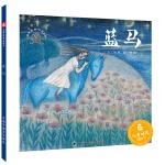 中国原创绘本 蓝马