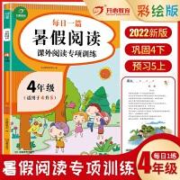 2021新版 四年级每日一篇暑假阅读课外阅读专项训练 适用于4升5年级 暑假作业天天练 开心教育