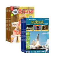 少年交际与口才+环球探索杂志组合 全年订阅 2019年11月起订 少儿兴趣阅读期刊书籍 杂志铺