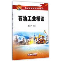 【二手旧书8成新】石油工业概论 李治平 9787518300501