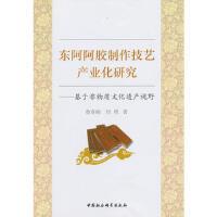 东阿阿胶制作技艺产业化研究 鲁春晓,刘勇 9787516116678 中国社会科学出版社