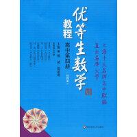 优等生数学教程(高中第四册)(思维拓展训练的好材料,培优辅导的教科书。如果你想成为优等生,不能不读!)