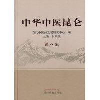 中华中医昆仑第八集
