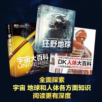 DK万物盛典百科(全3册)