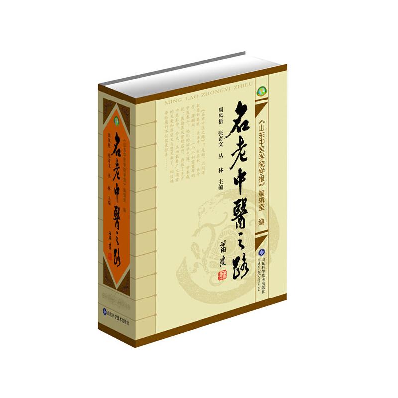 名老中医之路(1981-1985全三辑合订本,中国老中医的治学心得和行医经验)
