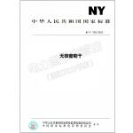 NY/T 705-2003 无核葡萄干