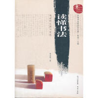 【二手旧书8成新】读懂书法―书法的历史与变迁 黎孟德 9787807529743