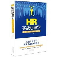 HR实战心理学:老HR手把手教你HR心理策略