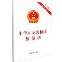 中华人民共和国旅游法(2018年新修订)