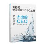 如何成为杰出的CEO