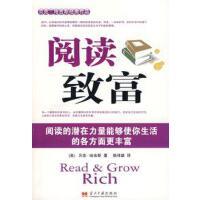 【二手书旧书9成新】阅读致富,哈吉斯,赖伟雄, 当代中国出版社