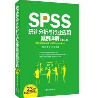 【二手旧书8成新】SPSS统计分析与行业应用案例详解 第三版 配 杨维忠,张甜,刘荣著 9787302397410
