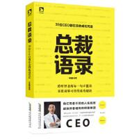 【二手旧书九成新】 总裁语录:35位CEO都在念的成功咒语(一句顶一万句的成功、创业、企业管理秘笈)