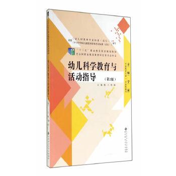 """""""十二五""""职业教育国家规划教材:幼儿科学教育与活动指导(第2版)"""