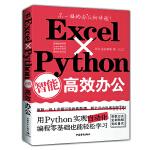 Excel×Python智能高效办公