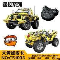 双鹰C51003遥控拼装积木变形车大黄蜂模型益智DIY儿童玩具车