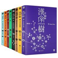 全套8册汉字树 汉字的故事/说文解字/有故事的汉字/画说汉字 汉字基本含义轻松掌握汉字的不同意义用图书汉字故事 中国汉字
