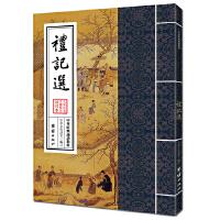 中华经典诵读教材-礼记选(繁体竖排)