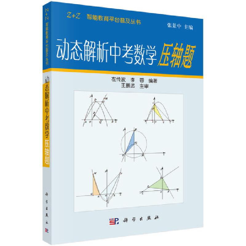 动态解析中考数学压轴题 在动态与变化中,培养数学思维水平,提高问题解决的能力