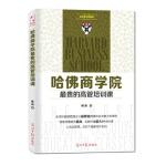 【RT3】哈佛商学院贵的高管培训课 杨淼 光明日报出版社 9787511273031