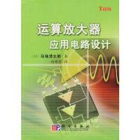 运算放大器应用电路设计