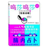 标准性格恋爱占卜 (日)二枚贝子,钟嘉惠 9787531723073